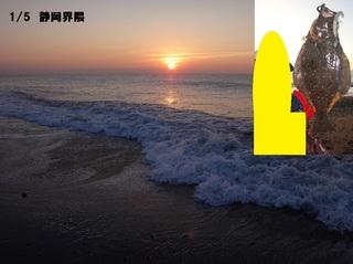280105 今朝のサーフ.jpg