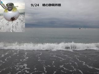 280924今朝の静岡サーフ.JPG