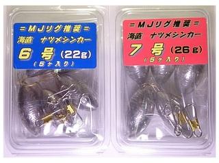 ナツメ6号、7号 top画像.jpg