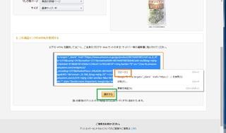 商品リンク作成300.jpg