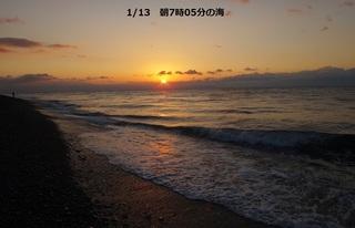 朝7時05分の海.JPG