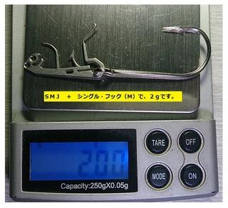 SMJ+ シングル 重さ.jpg