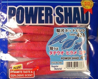 shp ps4-駿河ピンク.jpg